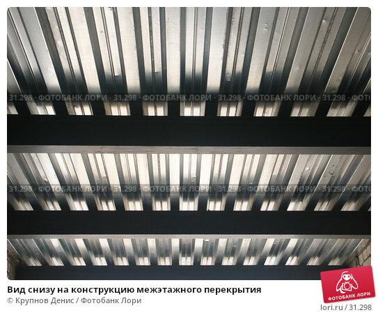 Вид снизу на конструкцию межэтажного перекрытия, фото № 31298, снято 13 июля 2005 г. (c) Крупнов Денис / Фотобанк Лори