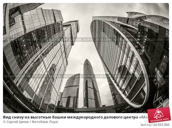 Купить «Вид снизу на высотные башни международного делового центра «Москва-Сити». Монохромное изображение», фото № 24553950, снято 20 апреля 2019 г. (c) Сергей Цепек / Фотобанк Лори