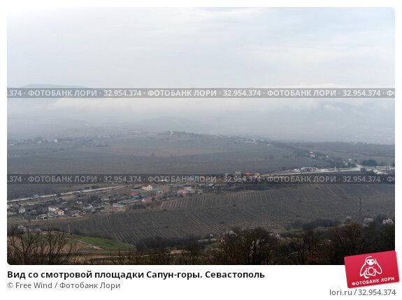 Вид со смотровой площадки Сапун-горы. Севастополь (2015 год). Стоковое фото, фотограф Free Wind / Фотобанк Лори