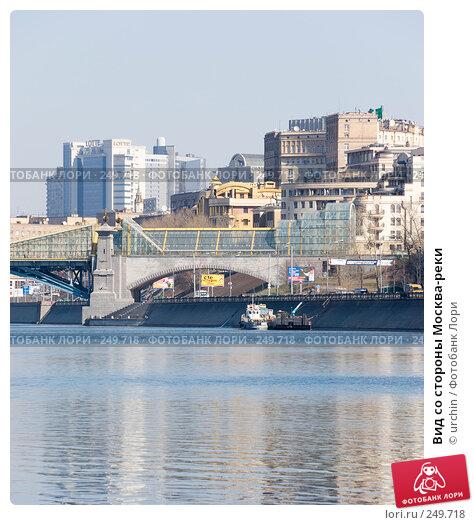Вид со стороны Москва-реки, фото № 249718, снято 30 марта 2008 г. (c) urchin / Фотобанк Лори
