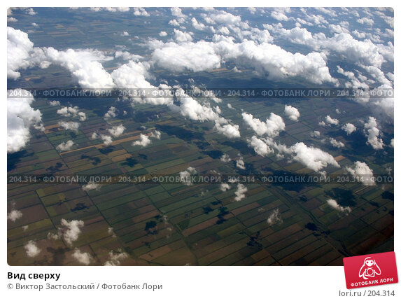 Вид сверху, фото № 204314, снято 17 июня 2006 г. (c) Виктор Застольский / Фотобанк Лори