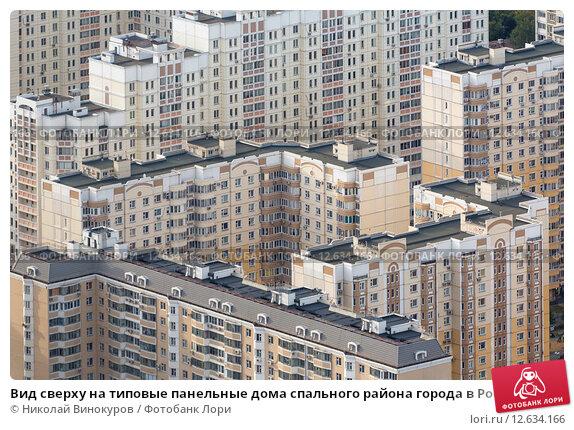 Купить «Вид сверху на типовые панельные дома спального района города в России», фото № 12634166, снято 24 июля 2012 г. (c) Николай Винокуров / Фотобанк Лори