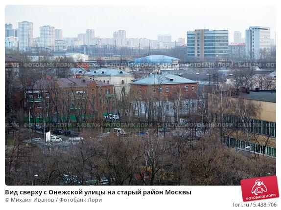 Старые фото онежской улицы в москве компенсатор