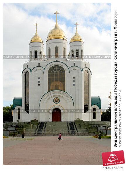 Вид центральной площади Победы города Калининграда, Храм Христа Спасителя, фото № 87194, снято 7 сентября 2007 г. (c) Parmenov Pavel / Фотобанк Лори