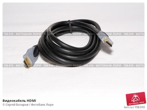 Видеокабель HDMI, фото № 158010, снято 22 декабря 2007 г. (c) Сергей Бочаров / Фотобанк Лори