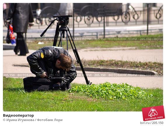 Купить «Видеооператор», фото № 205150, снято 25 мая 2006 г. (c) Ирина Игумнова / Фотобанк Лори