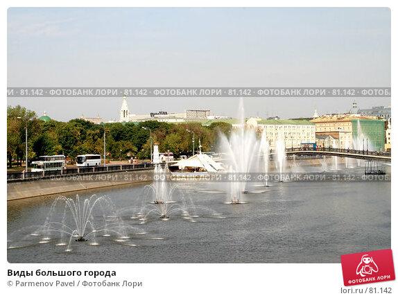 Виды большого города, фото № 81142, снято 23 августа 2007 г. (c) Parmenov Pavel / Фотобанк Лори