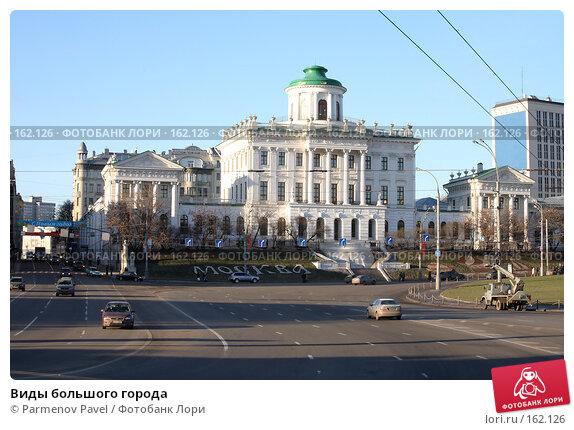 Виды большого города, фото № 162126, снято 23 декабря 2007 г. (c) Parmenov Pavel / Фотобанк Лори