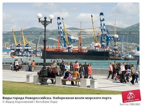 Виды города Новороссийска. Набережная возле морского порта, фото № 280062, снято 9 мая 2008 г. (c) Федор Королевский / Фотобанк Лори