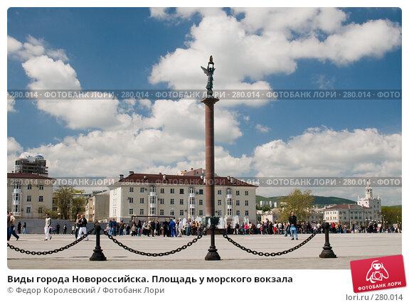Виды города Новороссийска. Площадь у морского вокзала, фото № 280014, снято 9 мая 2008 г. (c) Федор Королевский / Фотобанк Лори