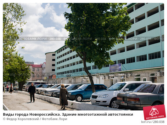 Виды города Новороссийска. Здание многоэтажной автостоянки, фото № 280038, снято 9 мая 2008 г. (c) Федор Королевский / Фотобанк Лори