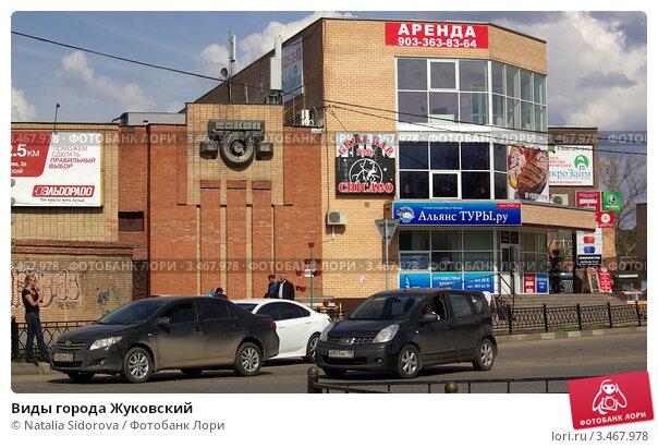 Купить «Виды города Жуковский», фото № 3467978, снято 23 апреля 2012 г. (c) Natalya Sidorova / Фотобанк Лори