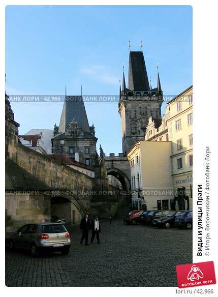 Виды и улицы Праги, фото № 42966, снято 15 января 2007 г. (c) Игорь Ворончихин / Фотобанк Лори