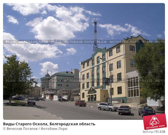 Виды Старого Оскола, Белгородская область, фото № 91638, снято 17 июля 2007 г. (c) Вячеслав Потапов / Фотобанк Лори