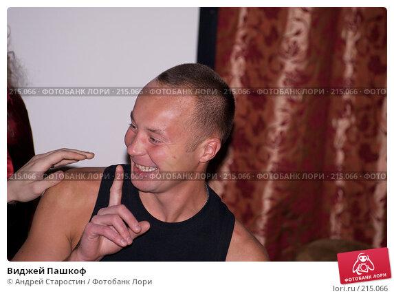 Виджей Пашкоф, фото № 215066, снято 6 февраля 2008 г. (c) Андрей Старостин / Фотобанк Лори