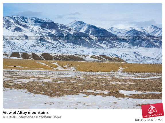View of Altay mountains. Стоковое фото, фотограф Юлия Белоусова / Фотобанк Лори