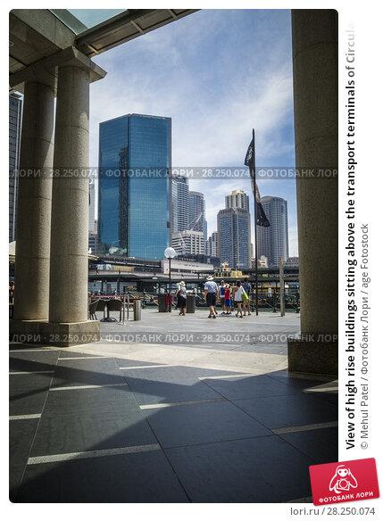 Купить «View of high rise buildings sitting above the transport terminals of Circular Quay, Sydney Harbour, Sydney, NSW, Australia.», фото № 28250074, снято 19 декабря 2017 г. (c) age Fotostock / Фотобанк Лори