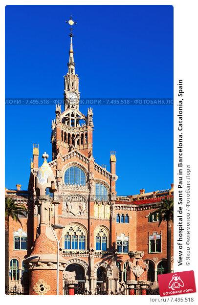 Купить «View of hospital de Sant Pau in Barcelona. Catalonia, Spain», фото № 7495518, снято 21 февраля 2019 г. (c) Яков Филимонов / Фотобанк Лори