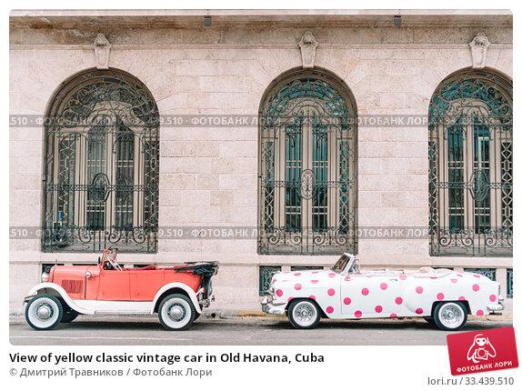 Купить «View of yellow classic vintage car in Old Havana, Cuba», фото № 33439510, снято 14 апреля 2017 г. (c) Дмитрий Травников / Фотобанк Лори