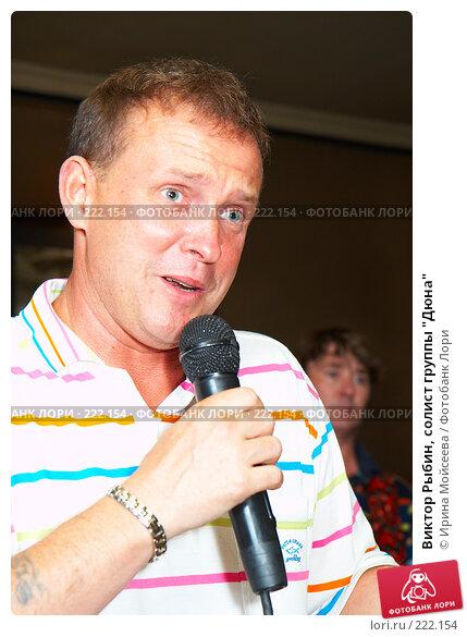 """Виктор Рыбин, солист группы """"Дюна"""", эксклюзивное фото № 222154, снято 21 июля 2007 г. (c) Ирина Мойсеева / Фотобанк Лори"""