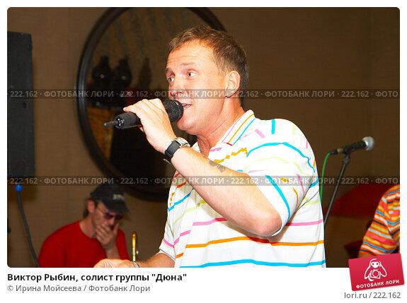 """Виктор Рыбин, солист группы """"Дюна"""", эксклюзивное фото № 222162, снято 21 июля 2007 г. (c) Ирина Мойсеева / Фотобанк Лори"""