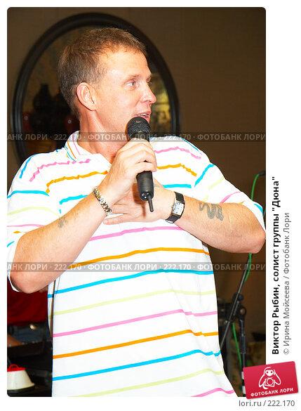 """Виктор Рыбин, солист группы """"Дюна"""", эксклюзивное фото № 222170, снято 21 июля 2007 г. (c) Ирина Мойсеева / Фотобанк Лори"""