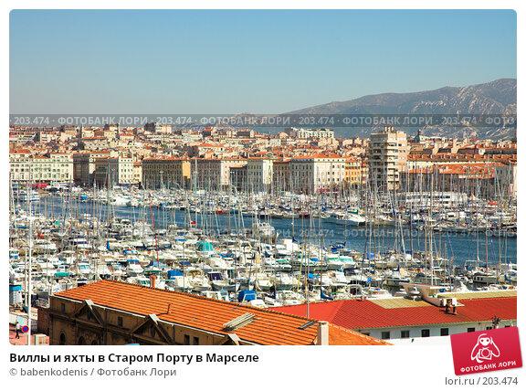 Виллы и яхты в Старом Порту в Марселе, фото № 203474, снято 14 сентября 2005 г. (c) Бабенко Денис Юрьевич / Фотобанк Лори