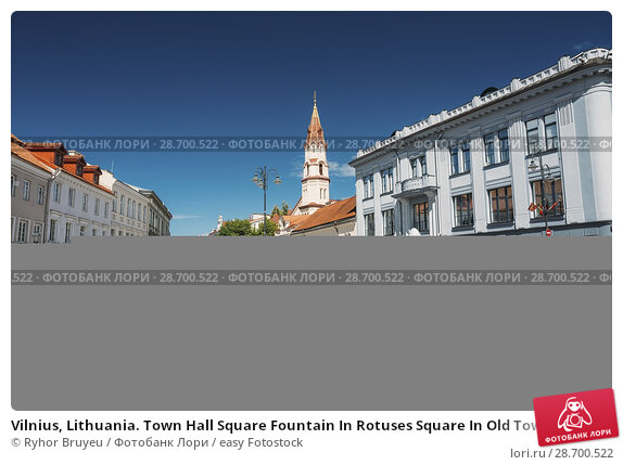 Купить «Vilnius, Lithuania. Town Hall Square Fountain In Rotuses Square In Old Town. St. Nicholas Church In Sunny Summer Day. Popular Touristic Place.», фото № 28700522, снято 5 июля 2016 г. (c) easy Fotostock / Фотобанк Лори