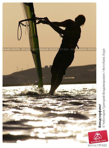 Виндсерфинг, фото № 97622, снято 24 августа 2007 г. (c) Чеботарев Григорий Владимирович / Фотобанк Лори
