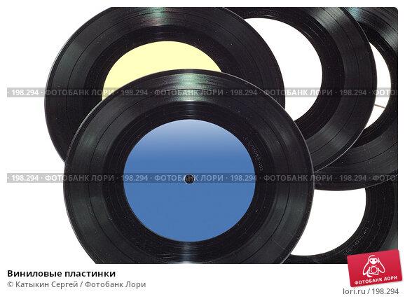 Купить «Виниловые пластинки», фото № 198294, снято 3 февраля 2008 г. (c) Катыкин Сергей / Фотобанк Лори