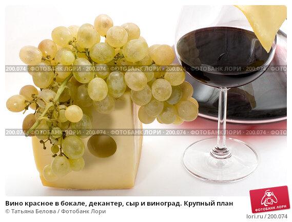 Вино красное в бокале, декантер, сыр и виноград. Крупный план, фото № 200074, снято 14 января 2008 г. (c) Татьяна Белова / Фотобанк Лори