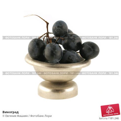 Купить «Виноград», фото № 181246, снято 23 октября 2007 г. (c) Евгения Фашаян / Фотобанк Лори