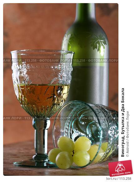 Виноград, Бутылка и Два Бокала, фото № 113258, снято 5 октября 2007 г. (c) Astroid / Фотобанк Лори