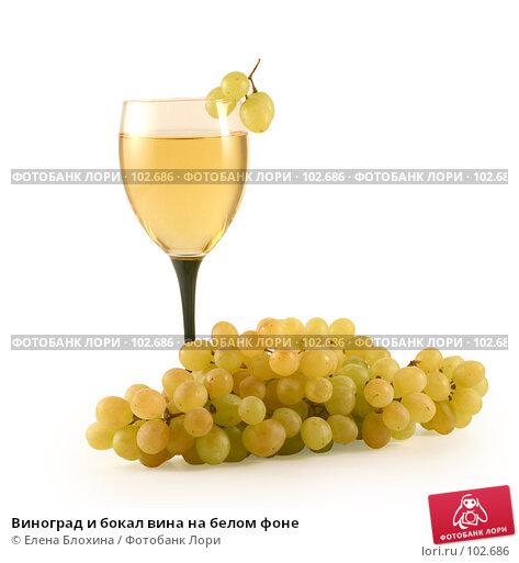 Купить «Виноград и бокал вина на белом фоне», фото № 102686, снято 17 декабря 2017 г. (c) Елена Блохина / Фотобанк Лори