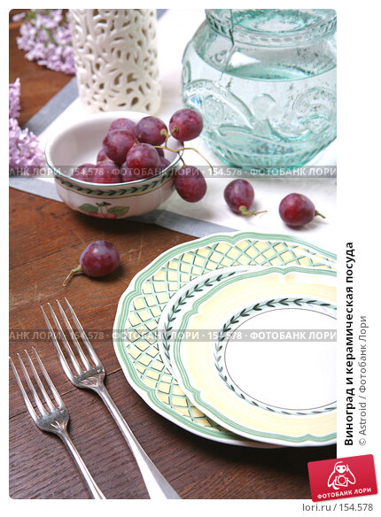 Виноград и керамическая посуда, фото № 154578, снято 22 мая 2007 г. (c) Astroid / Фотобанк Лори