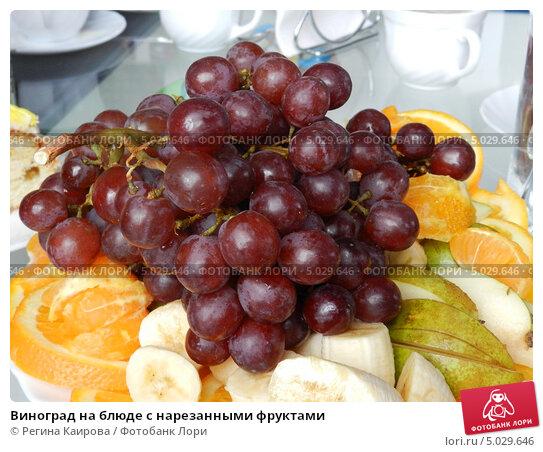 Виноград на блюде с нарезанными фруктами. Стоковое фото, фотограф Регина Каирова / Фотобанк Лори