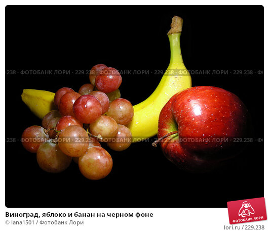 Виноград, яблоко и банан на черном фоне, эксклюзивное фото № 229238, снято 21 марта 2008 г. (c) lana1501 / Фотобанк Лори