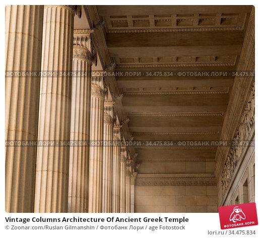 Vintage Columns Architecture Of Ancient Greek Temple. Стоковое фото, фотограф Zoonar.com/Ruslan Gilmanshin / age Fotostock / Фотобанк Лори