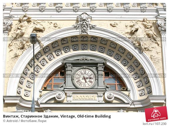 Винтаж, Старинное Здание, Vintage, Old-time Building, фото № 107230, снято 22 июля 2007 г. (c) Astroid / Фотобанк Лори