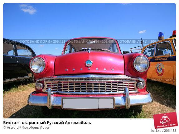 Винтаж, старинный Русский Автомобиль, фото № 206458, снято 11 июля 2007 г. (c) Astroid / Фотобанк Лори
