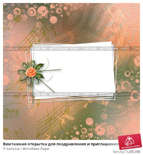 Открытка с местом для текста - Depositphotos