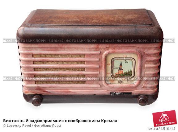 Купить «Винтажный радиоприемник с изображением Кремля», фото № 4516442, снято 12 января 2012 г. (c) Losevsky Pavel / Фотобанк Лори