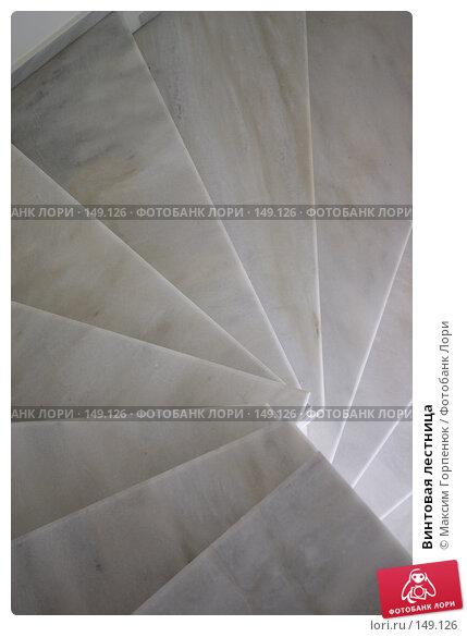 Винтовая лестница, фото № 149126, снято 29 мая 2007 г. (c) Максим Горпенюк / Фотобанк Лори