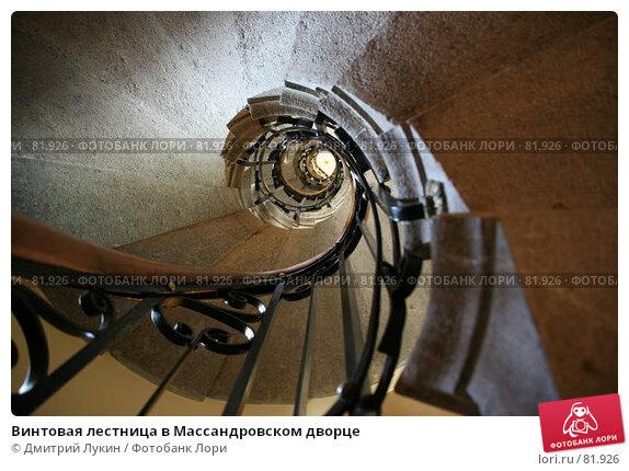 Винтовая лестница в Массандровском дворце, фото № 81926, снято 28 октября 2006 г. (c) Дмитрий Лукин / Фотобанк Лори