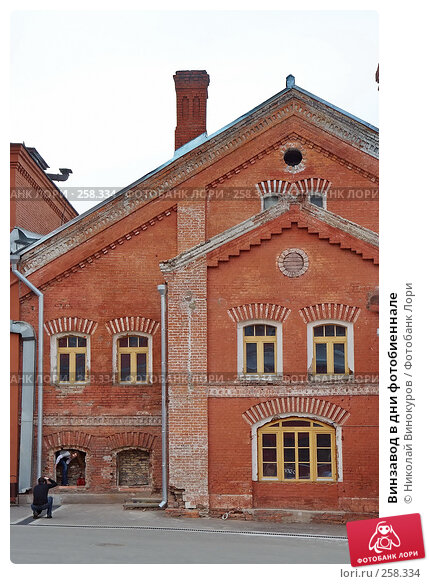 Винзавод в дни фотобиеннале, эксклюзивное фото № 258334, снято 12 апреля 2008 г. (c) Николай Винокуров / Фотобанк Лори