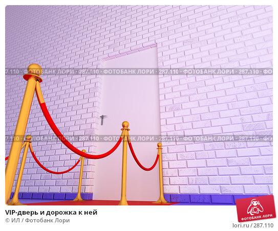 Купить «VIP-дверь и дорожка к ней», иллюстрация № 287110 (c) ИЛ / Фотобанк Лори