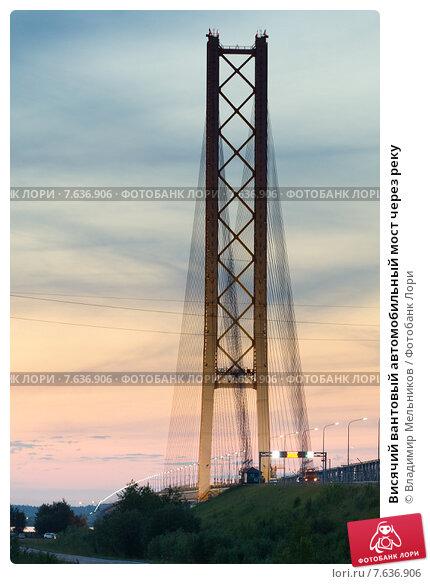Висячий вантовый автомобильный мост через реку, фото № 7636906, снято 27 июня 2015 г. (c) Владимир Мельников / Фотобанк Лори