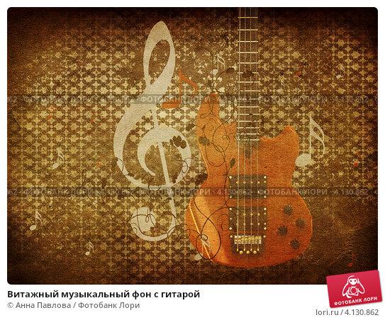 Купить «Витажный музыкальный фон с гитарой», иллюстрация № 4130862 (c) Анна Павлова / Фотобанк Лори