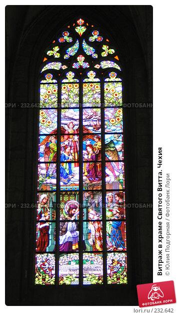 Витраж в храме Святого Витта. Чехия, иллюстрация № 232642 (c) Юлия Селезнева / Фотобанк Лори