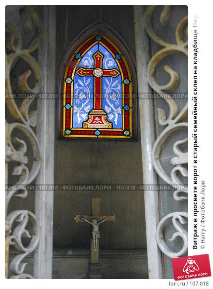 Витраж в просвете ворот в старый семейный склеп на кладбище Пер Лашез в Париже, фото № 107018, снято 26 февраля 2006 г. (c) Harry / Фотобанк Лори
